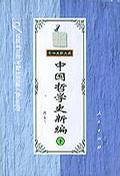 中国哲学史新编(下卷)