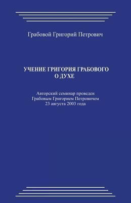 Uchenie Grigorija Grabovogo O Duhe
