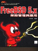 FreeBSD 5.X 架設管理與應用