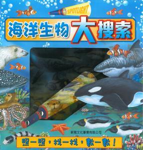 海洋生物大搜索