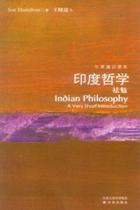 印度哲学祛魅