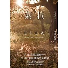 基列系列 III:萊拉