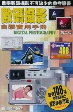 數碼攝影自學實用手冊