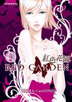 紅色花園(2)