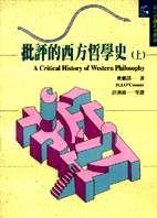 批評的西方哲學史(上)