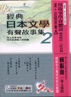 經典日本文學有聲故事集