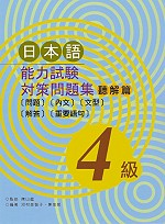 日本語能力試驗對策問題集: 聽解篇4級 (附CD)