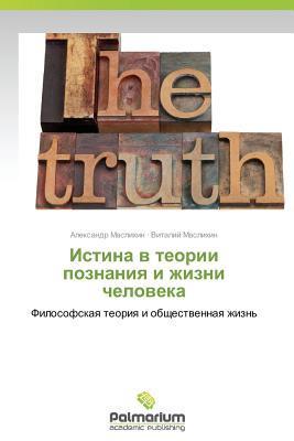Istina v teorii poznaniya i zhizni cheloveka