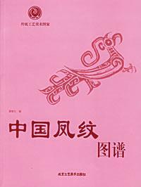 中国凤纹图谱