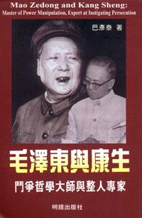 毛澤東與鬥爭哲學大師與整人專家