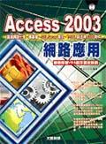 Access 2003 網路�...