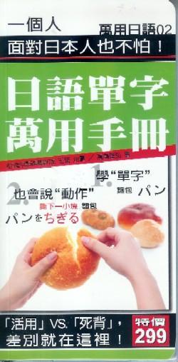 日語單字萬用手冊