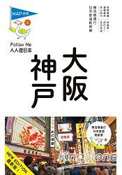 大阪‧神戶(五版):人人遊日本系列5