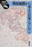 戦後補償から考える日本とアジア