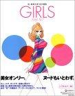 石ノ森章太郎美女画集 GIRLS1961‐97