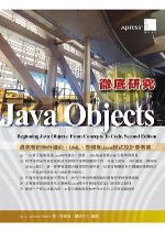 Java Objects 徹底研究