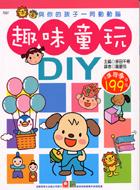 趣味童玩DIY