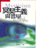 冥契主義與哲學