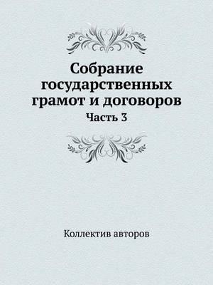 Sobranie Gosudarstvennyh Gramot I Dogovorov Chast 3