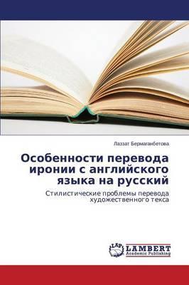 Osobennosti Perevoda Ironii S Angliyskogo Yazyka Na Russkiy