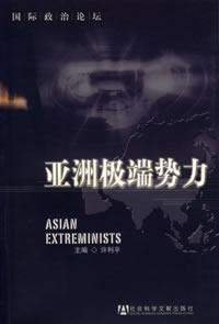 亚洲极端势力