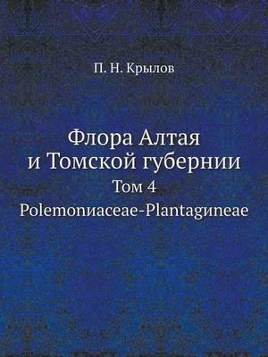 Flora Altaya i Tomskoj gubernii. Tom 4. Polemoniaceae-Plantagineae