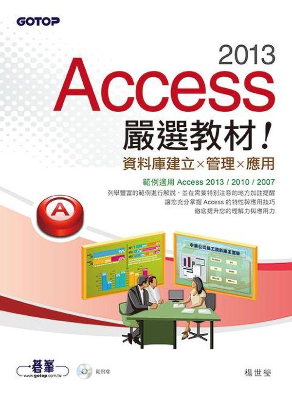 Access2013嚴選教材!資料庫建立.管理.應用