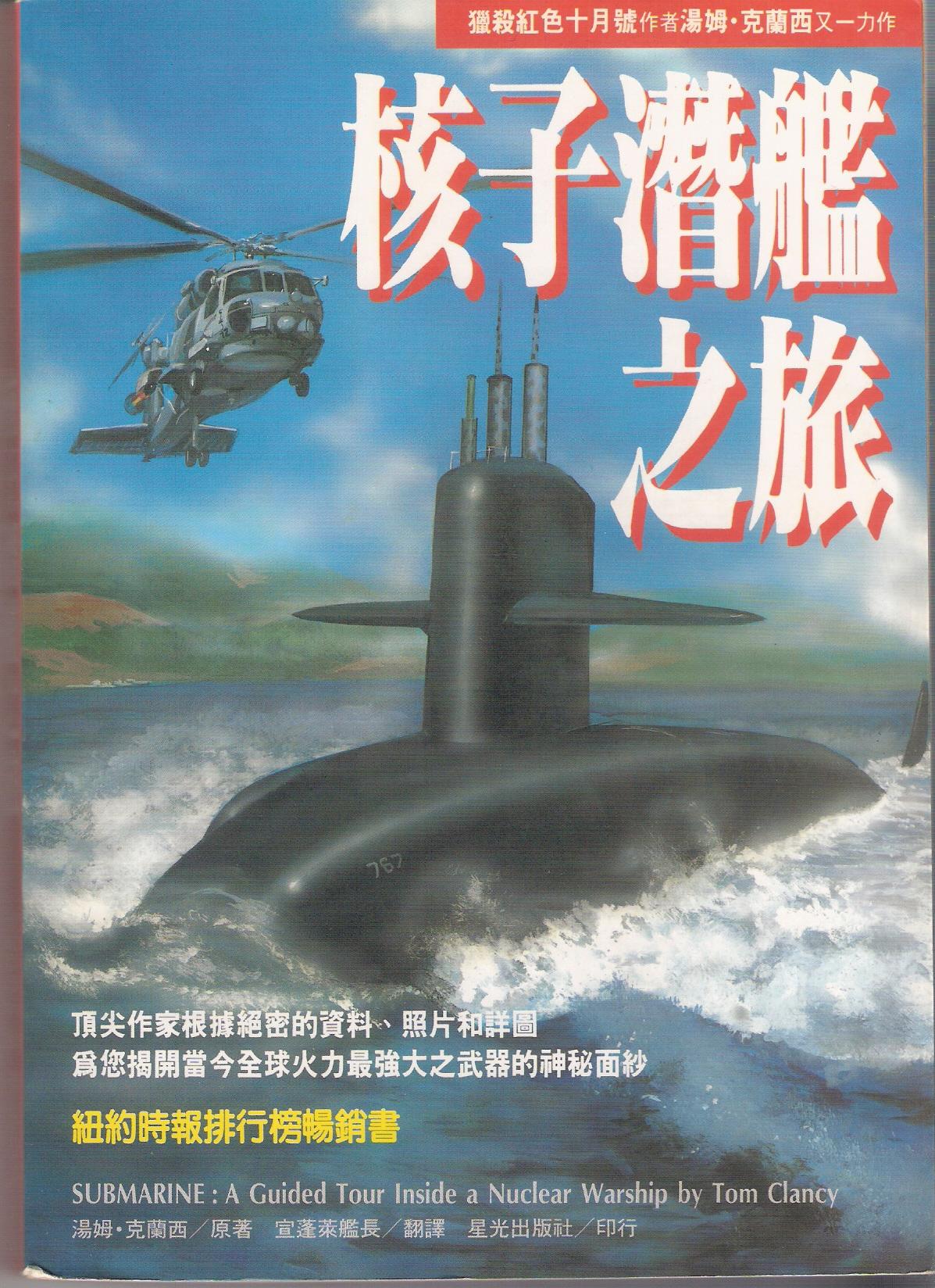 核子潛艦之旅