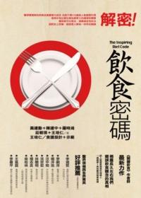 飲食密碼(2版)