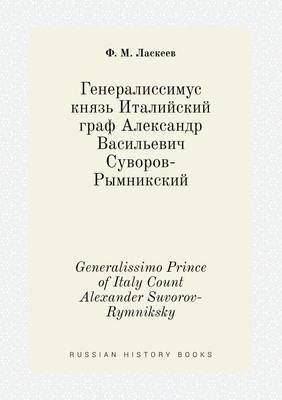 Generalissimo Prince of Italy Count Alexander Suvorov-Rymniksky