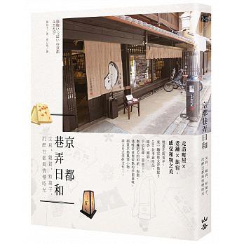 京都巷弄日和