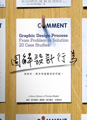 圖解設計行為:做設計,原來有這麼多的可能!
