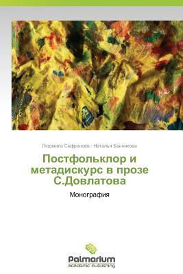 Postfol'klor i metadiskurs v proze S.Dovlatova