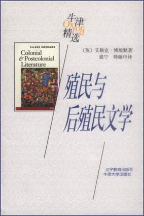 殖民与后殖民文学-牛津精选