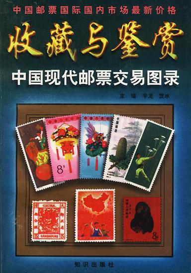 中国现代邮票交易图录