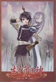生肖守護神 16