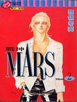 MARS戰神 2