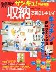 近藤典子さんの収納で暮らしキレイ―キッチンが使いやすくなる驚き!のアイデア