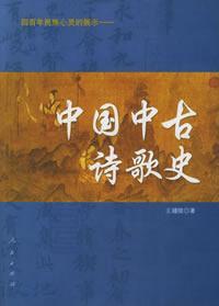 中国中古诗歌史