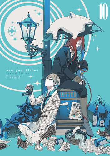 Are you Alice? 10巻...