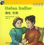 海伦・凯勒