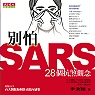 別怕SARS