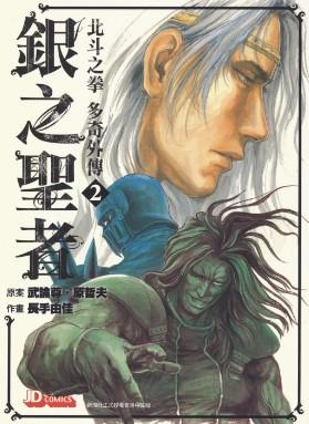 銀之聖者(Vol.2)