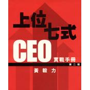 CEO實戰手冊