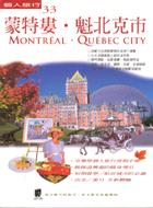 蒙特婁•魁北克市