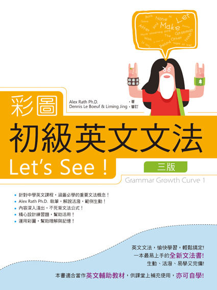 彩圖初級英文文法 Let's See!
