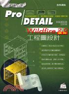 Pro/DETAIL Wildfire 2.0 工程圖設計