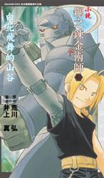 小說鋼之鍊金術師 3