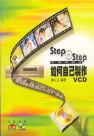 Step By Step以實例教你如何自己製作Vcd