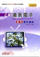乙級儀表電子術科實作寶典 最新版